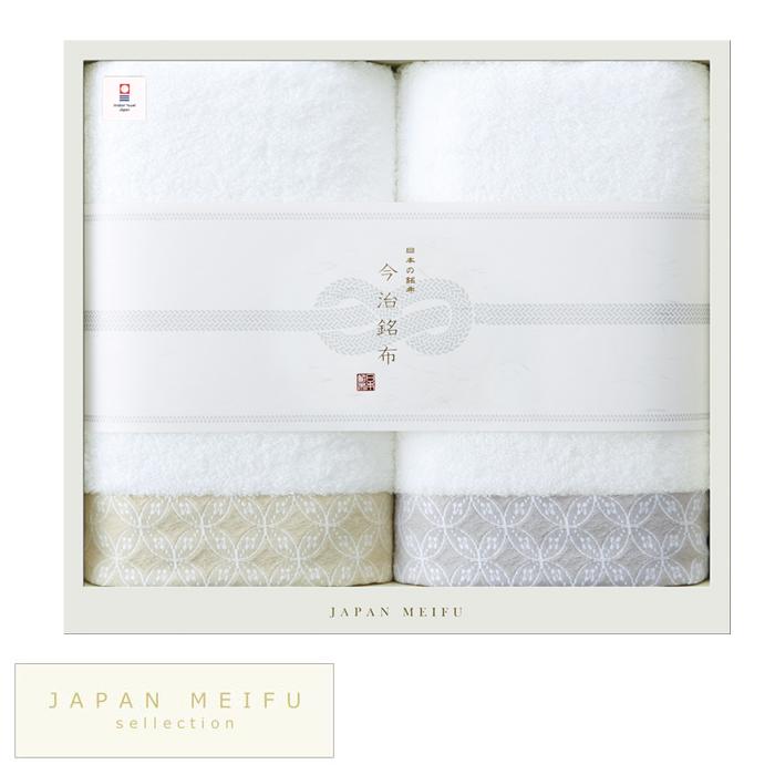 [日本の銘布]バスタオル2枚セット/錦NISHIKI昭和西川タオルギフトタオルセット内祝い御祝今治