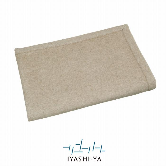 [イヤシヤ]カシミヤブランケット(毛羽部分)/IY-1761 (シングル)150×210cm羊毛毛布送料無料昭和西川ウォッシャブル洗えるソフトカシミヤ100%起毛日本製