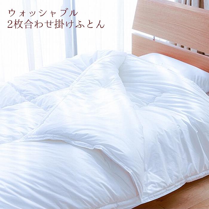 [SNフレッシュプロ]ウォッシャブル2枚合わせ掛けふとん0.8kg+1.2kg(ダブルロング)/190×210cm防ダニ高密度ホコリブロックSNフレッシュ三橋さん快眠寝具オールシーズン肌掛け合い掛け本掛け