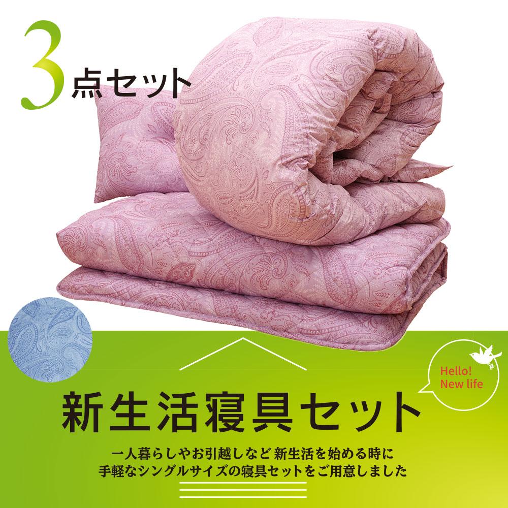 [昭和西川]寝具3点セット FR011