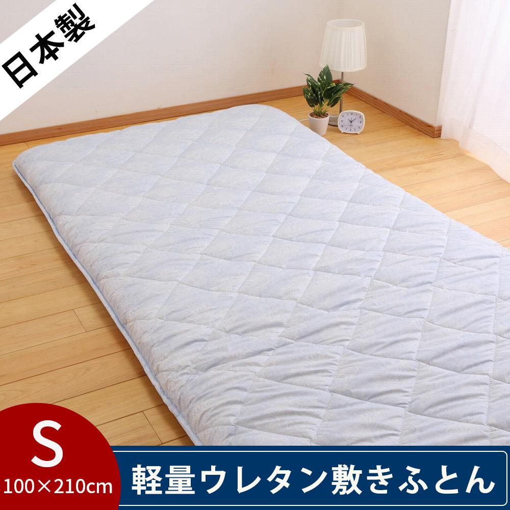 [昭和西川] 軽量ウレタン敷き布団 3.6kg/DH0304 (シングル) 100×210cm ピンク/ブルー