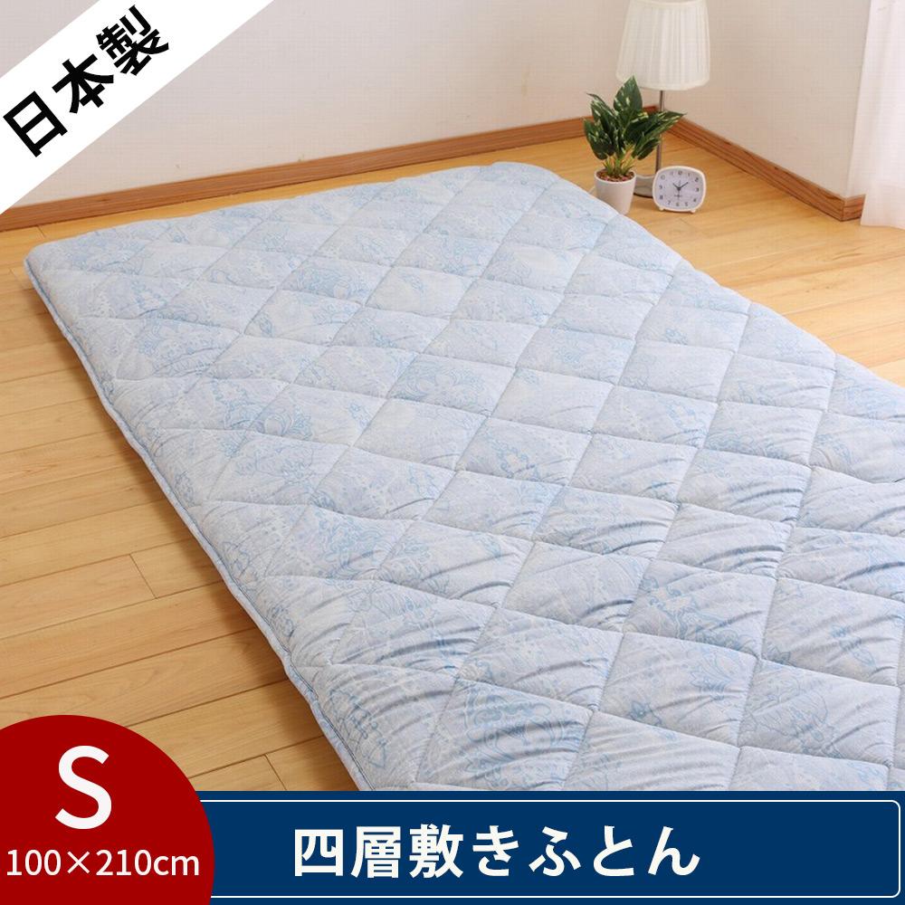 [昭和西川] 四層敷き布団 4.7kg/DH0305 (シングル) 100×210cm ピンク/ブルー