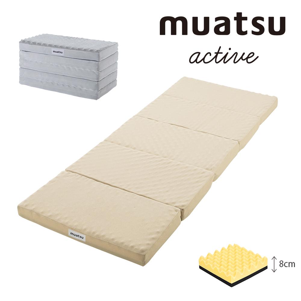 [ムアツ] 5つ折りムアツふとん/MU0150 8×80×200cmベージュ/グレー