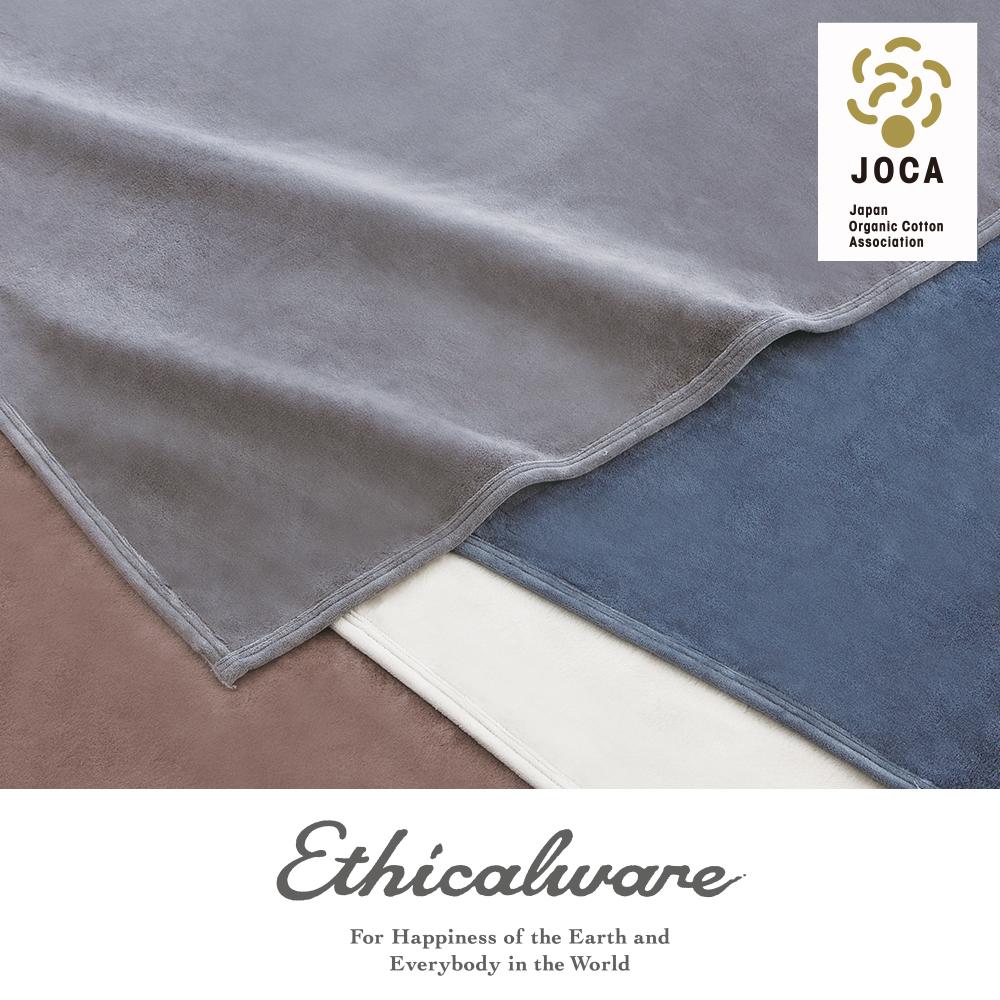 [Ethicalware] シール織やわらかブランケット/ディープカラー 140×200cm ブラウン/アイボリー/ブルー/ダークグレー