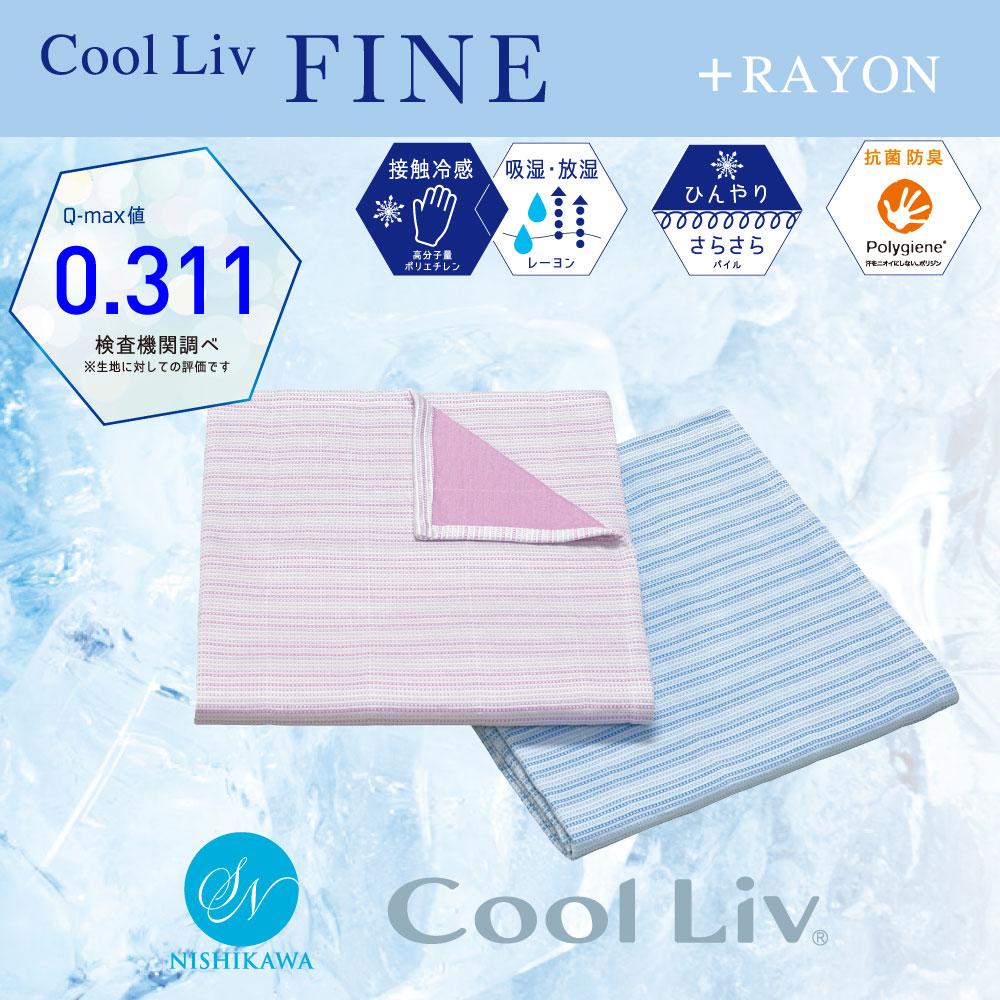 [クールリブ] CoolLiv FINE リバーシブルケット 130×180cm ピンク/ブルー