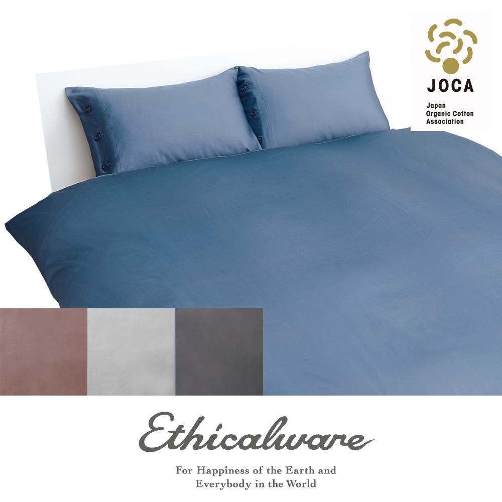 [Ethicalware] 掛けふとんカバー/グロッシーサテン 190×210cm ブラウン/ブルー/グレー/ダークグレー