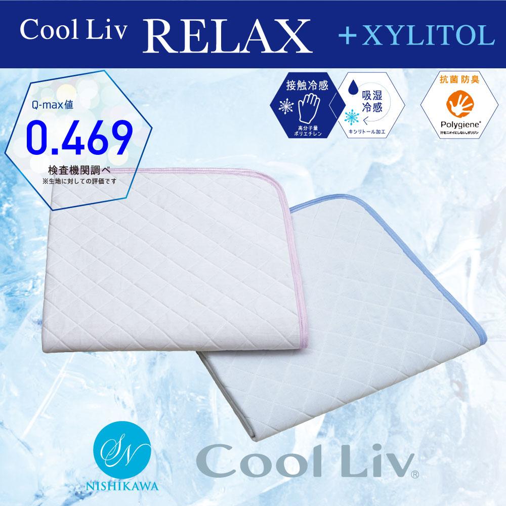 [クールリブ] CoolLiv RELAX パッドシーツ +XYLITOL 120×205cm ピンク/ブルー