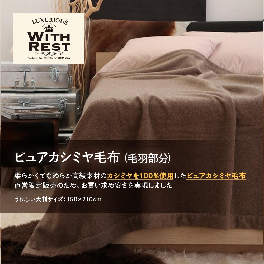 オリジナル ピュアカシミヤ毛布/T2311 140×200cm