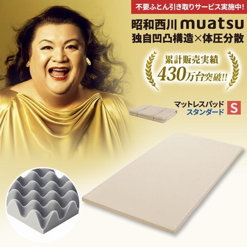 [ムアツ] ムアツパッド スタンダード/MU9700 シングル 3.5×97×195cm