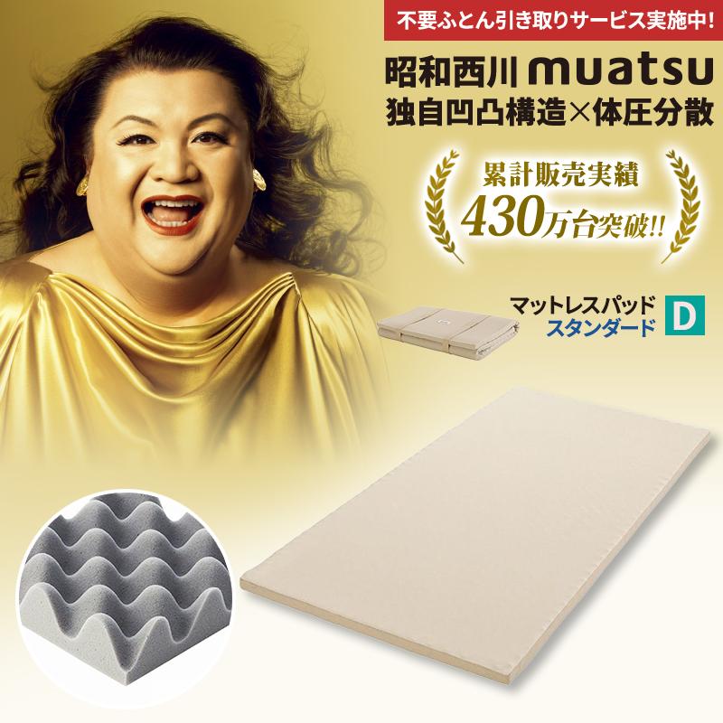 [ムアツ] ムアツパッド スタンダード/MU9700 ダブル 3.5×140×195cm