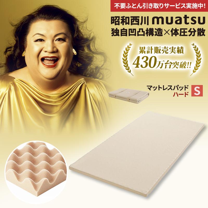 [ムアツ] ムアツパッド ハード/MU9700 シングル 3.5×97×195cm