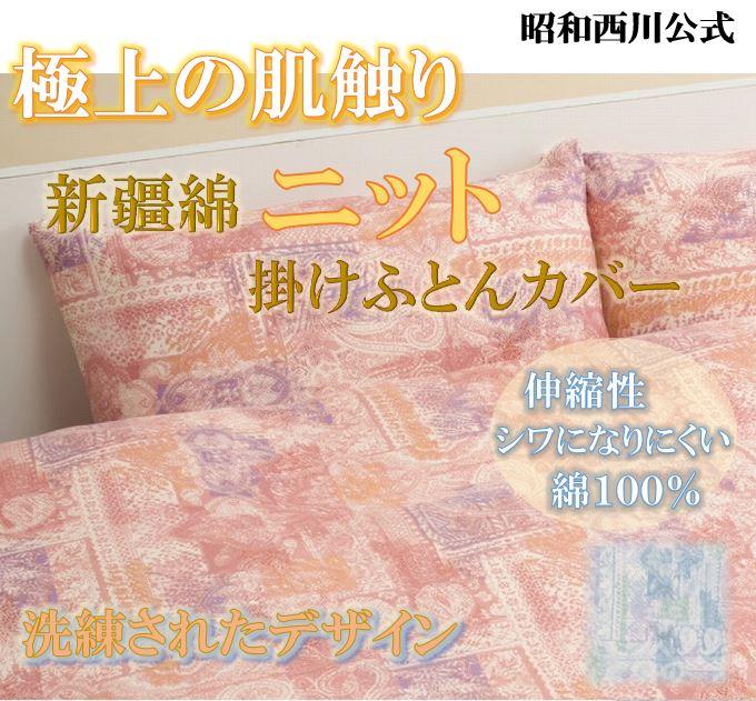◆極上の肌触り◆[スヤラボ]天竺ニット メロウフレーズ 掛けふとんカバー(ダブル)190×210cm 日本製 やわらか ニット 伸縮性