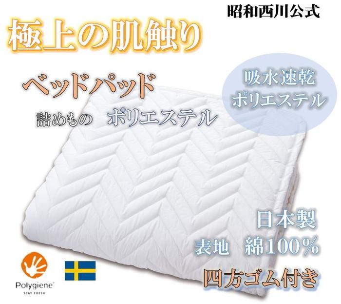[スヤラボ]ポリエステル ベッドパッド(SU3918) 西川 敷きパッド ベッド クィーン 送料無料