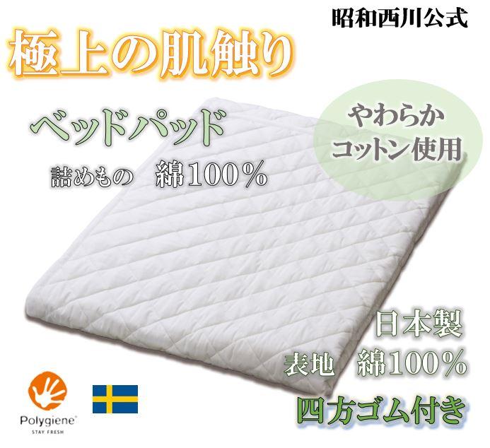[スヤラボ]綿ベッドパッド(SU3919)/セミダブル【送料無料】
