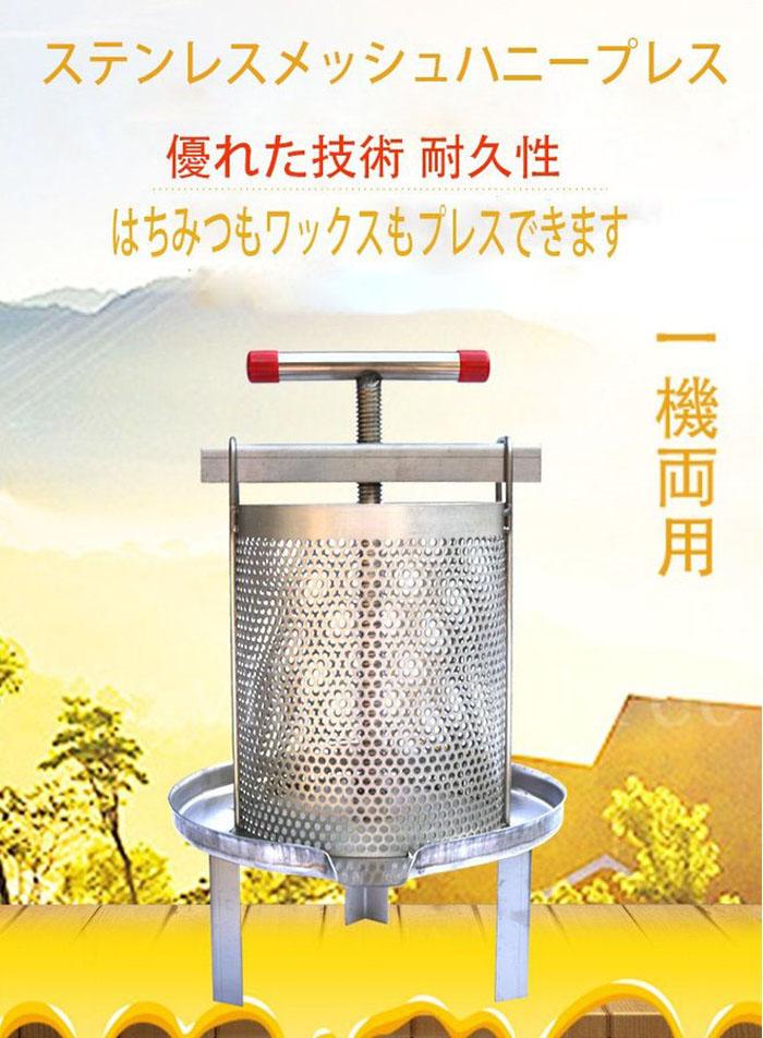 養蜂機器 蜂蜜抽出 最安値 絞り機 手動 ワックスプレス機 人気推薦 ステンレス鋼蜂蜜機 価格交渉OK送料無料 蜂パラフィンワックス押えマシン