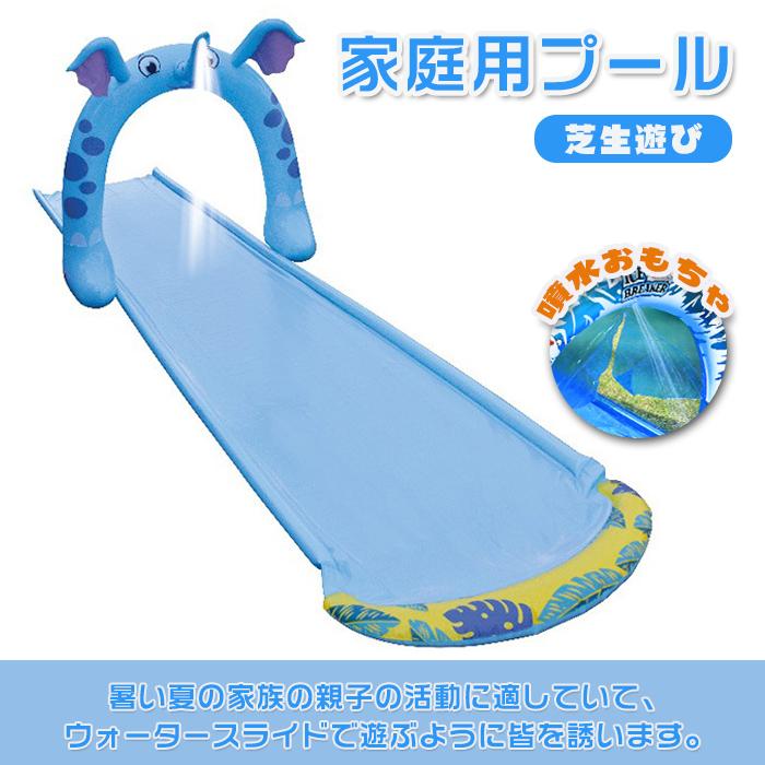滑り台 噴水おもちゃサーフィンスライド プール 水遊び 夏対策 子供 ウォータースライダー SALENEW大人気 サーフィンスライド 噴水おもちゃ 芝生遊び エアー遊具 迅速な対応で商品をお届け致します 子供プレゼント 親子活動 夏の日
