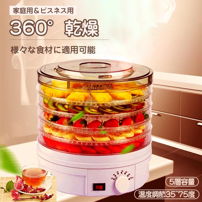 乾燥機 食品乾燥機 正規激安 フルーツメーカー 調理器具 おしゃれ 食品乾燥器 フードドライヤー 野菜乾燥機 ドライフード 多機能 ドライフルーツメーカー セールSALE%OFF フルーツスライス フラワーティー 自家製