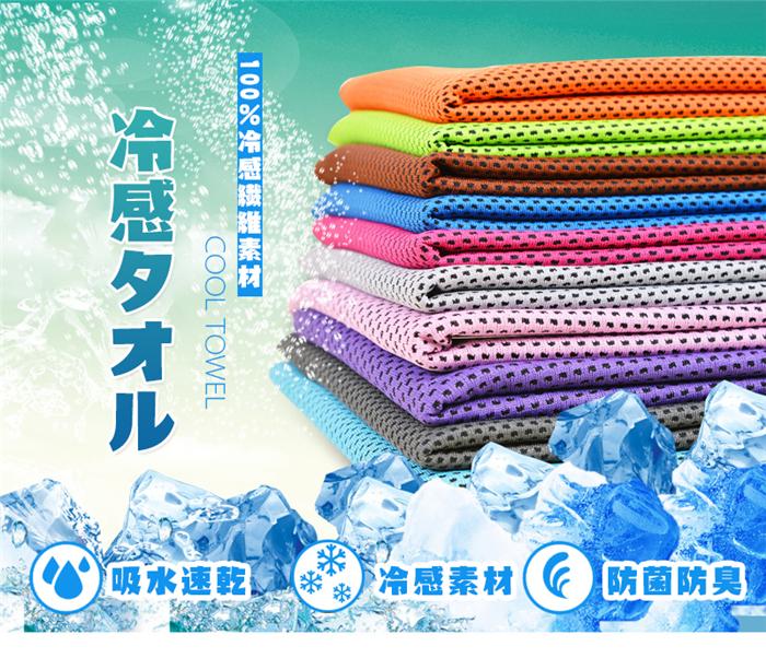 クールタオル タオル 暑さ対策 冷感タオル 商品無料提供 ひんやりタオル 熱中症対策 買い取り 冷却タオル スポーツ 日時指定 ネッククーラー アイスタオル ひんやり ランニング 接触冷感