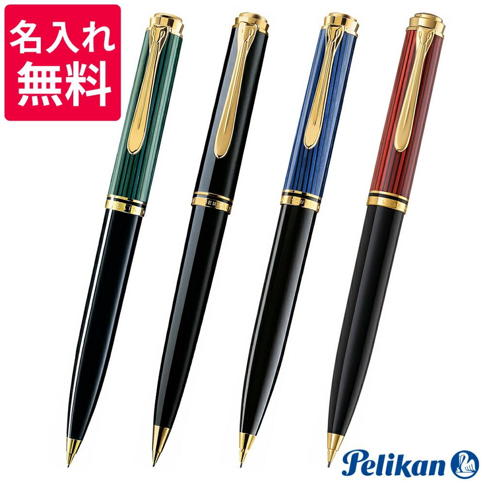 筆記体名入れ無料 評価 名入れ無料 ペリカン PELIKAN D600 スーベレーン 新品未使用 シャープペンシル