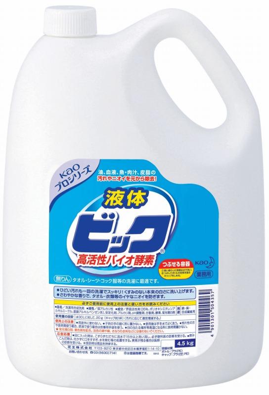 【送料無料】花王 液体ビック(高活性バイオ酵素配合)業務用1ケース(4.5kg×4本)