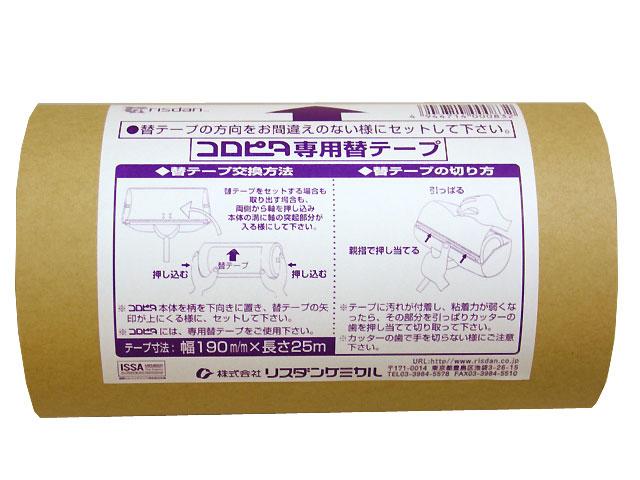 【送料無料!まとめ買いで超お得!】コロピタ専用替テープ 1ケース<10本入>