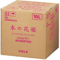 【送料無料】ポーラ KONOHANAHIME[木の花姫]シャンプー(10L)