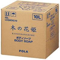 【送料無料】ポーラ KONOHANAHIME[木の花姫]ボディソープ(10L)