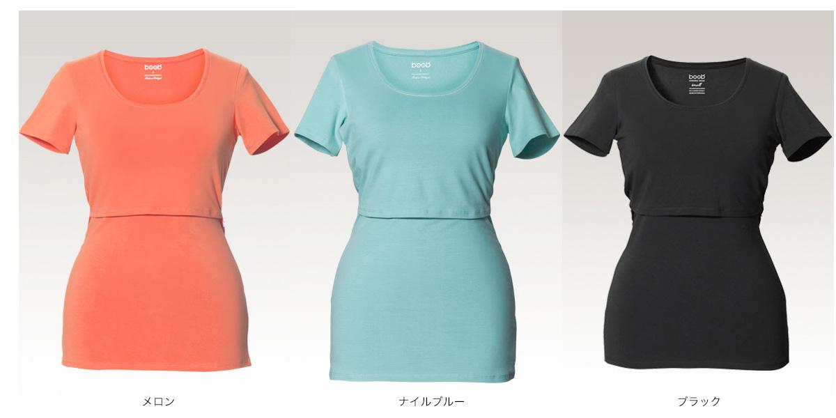 北欧ブランド ブーブ 授乳口付きのおしゃれティシャツトップ 人気のベーシックスタイル 2020 マタニティウェア 授乳服 boob 授乳対応 ラウンドネックマタニティトップ SS TOP -3カラー CLASSIC スーパーセール