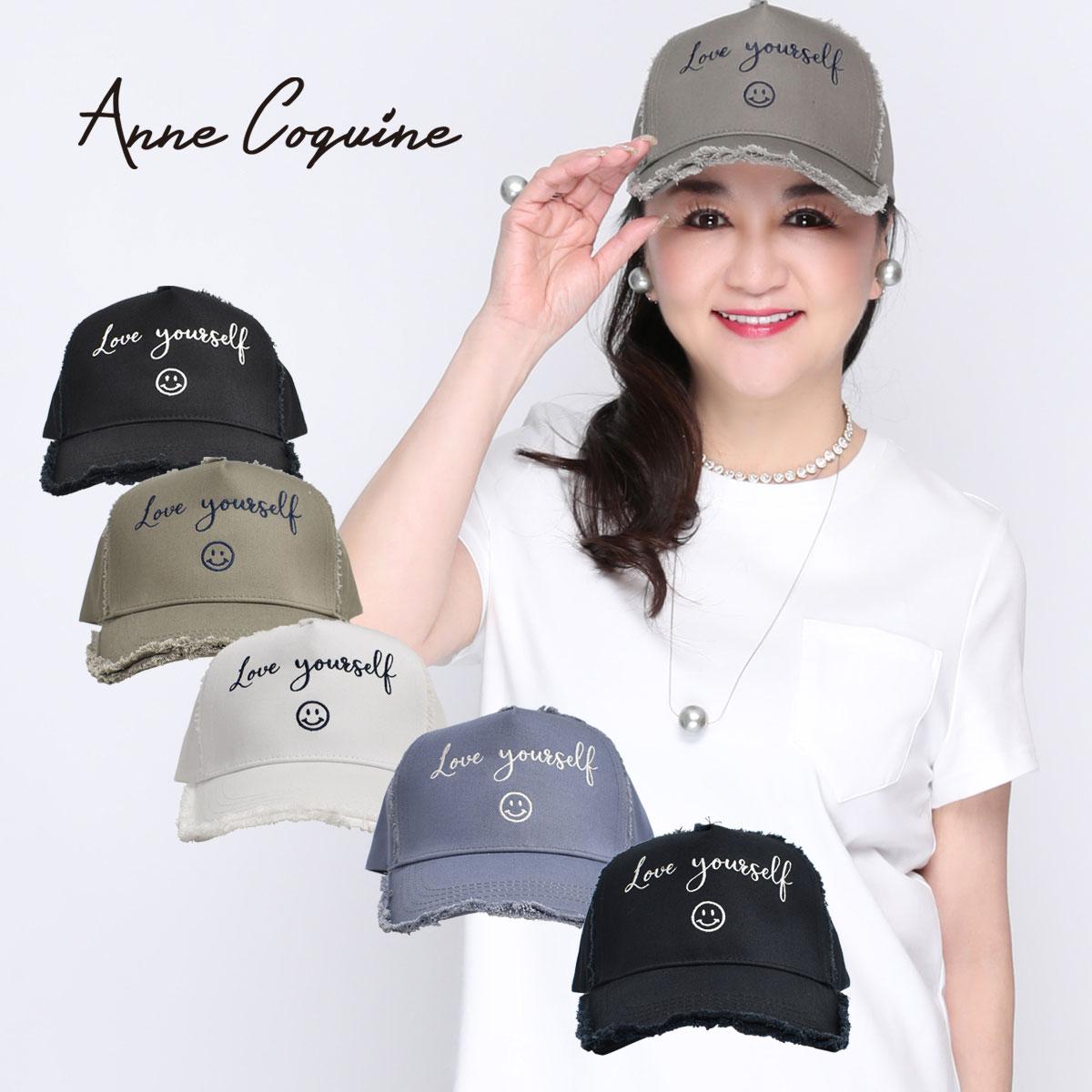 (公式) アンコキーヌ AnneCoquine キャップ LoveYourself 刺繍キャップ 7128  レディース メンズ 帽子 ブランド 高級 プレゼント ギフト ラッピング 藤島彩子 QVC TVショッピング