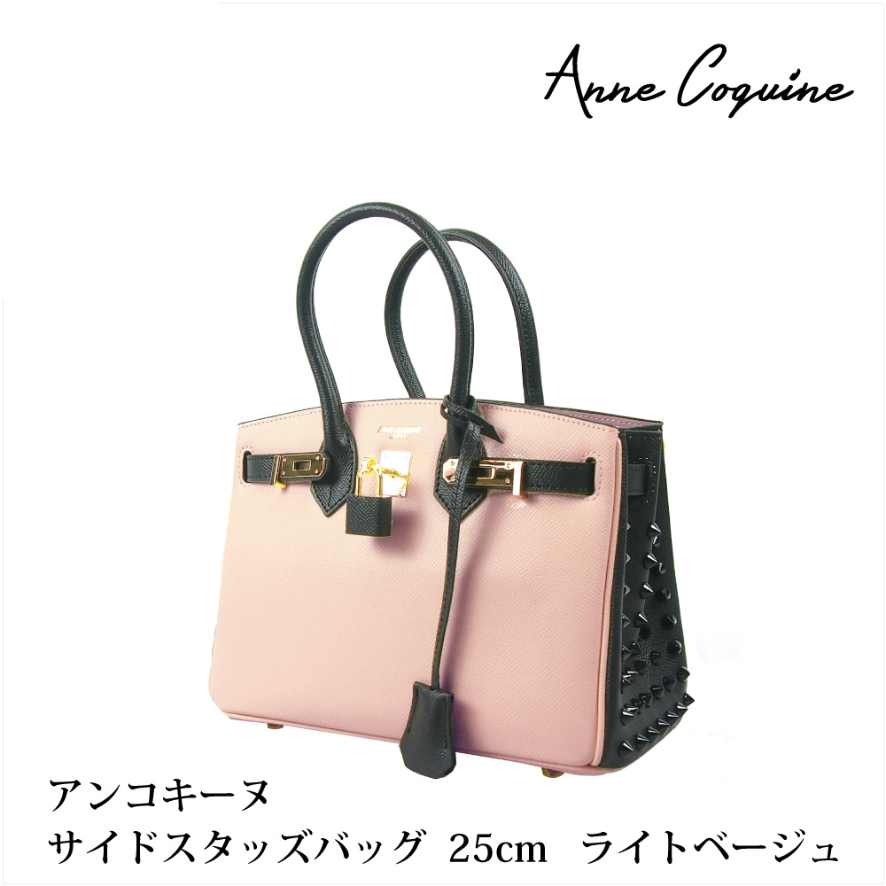 Anne Coquine アンコキーヌ サイドスタッズバッグ<25cm> ライトベージュ×ブラック 2245-1537-02 バッグ スタッズ 25cm