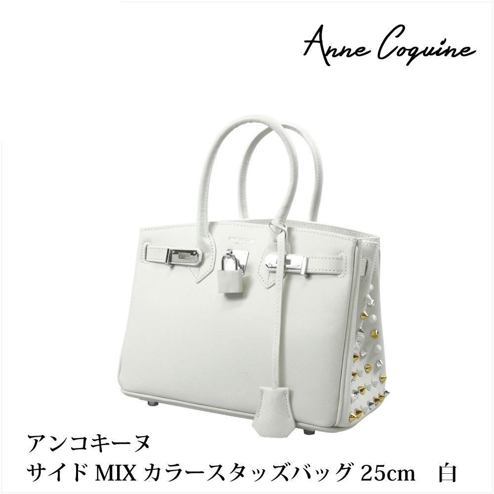 Anne Coquine アンコキーヌ サイドMIXカラースタッズバッグ<25cm> ホワイト 2280-0121 スタッズ