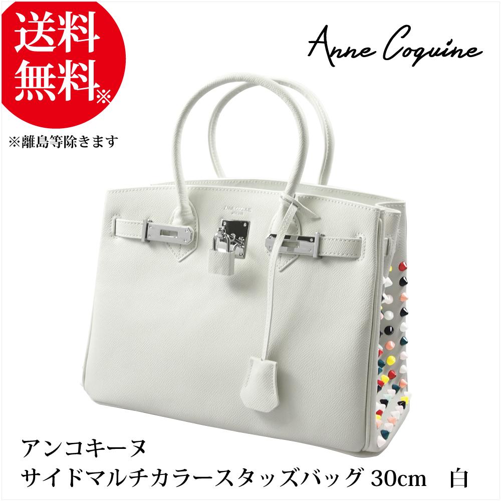 Anne Coquine アンコキーヌ サイドマルチカラースタッズバッグ<30cm> ホワイト 2278-0136