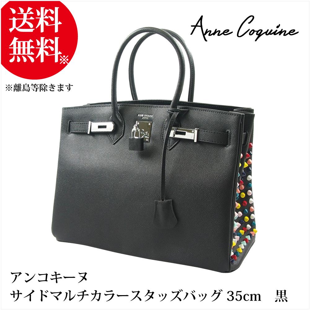 Anne Coquine アンコキーヌ サイドマルチカラースタッズバッグ<35cm> ブラック 2279-0236