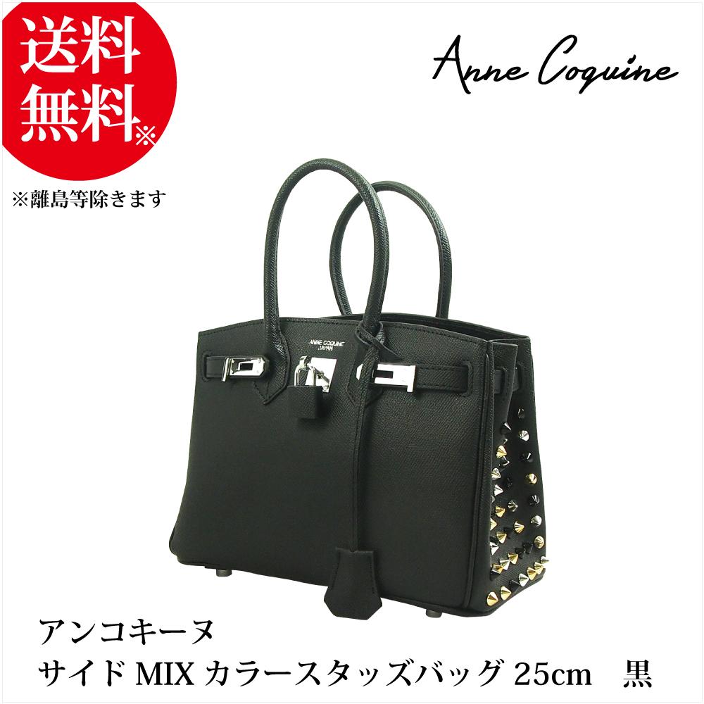 Anne Coquine アンコキーヌ サイドMIXカラースタッズバッグ<25cm> ブラック 2280-0221 スタッズ