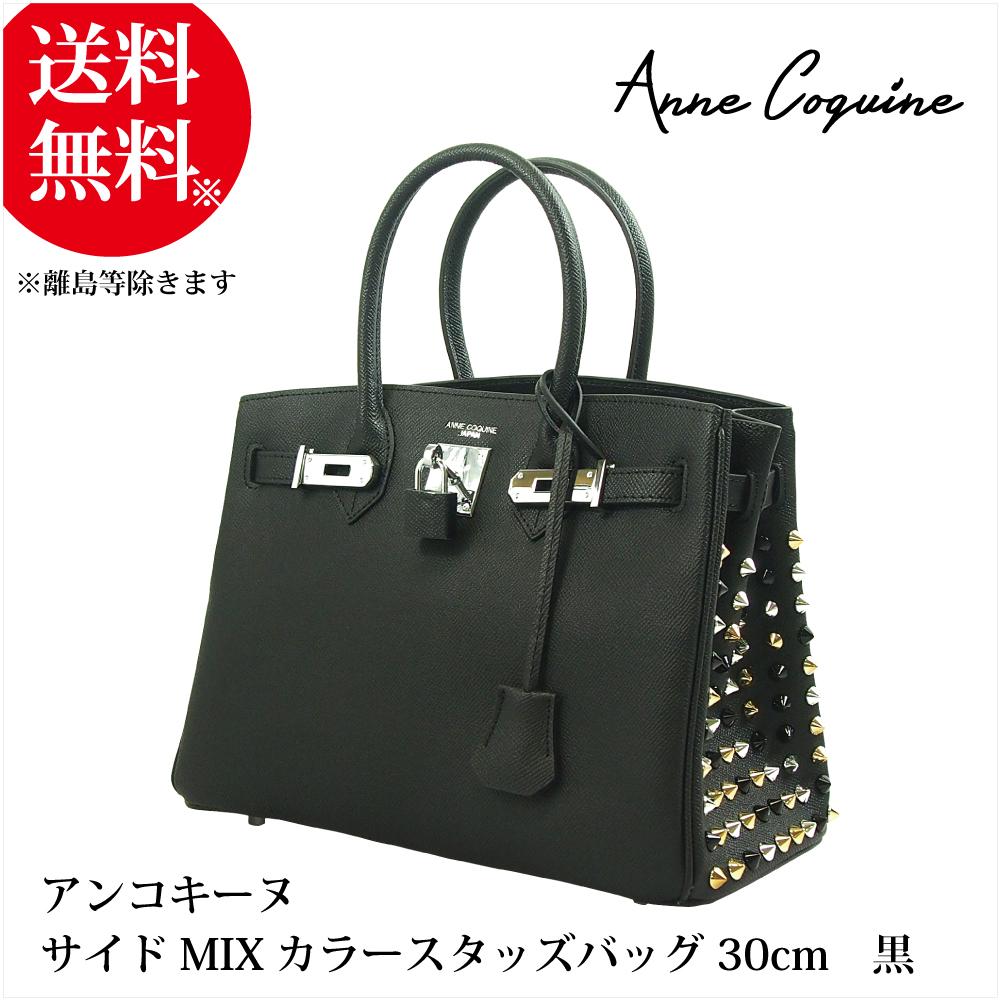 Anne Coquine アンコキーヌ サイドMIXカラースタッズバッグ<30cm> ブラック 2281-0221 スタッズ