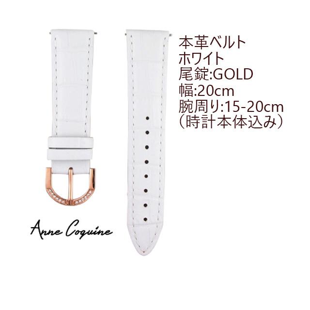 (公式)アンコキーヌ Anne Coquine 時計ベルト<本革><幅:20mm-腕周り:16.5cmから22.5cm><ホワイト><尾錠:ゴールド> 5002-1501 取替え簡単 腕時計 ウォッチ ブランド 交換