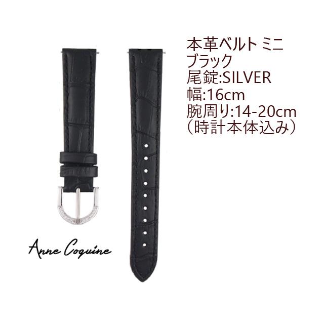 アンコキーヌ時計の替えベルト ベルトにレバーが付いていて 工具なしで簡単にベルト交換ができます 公式 アンコキーヌ Anne Coquine 時計ベルトミニ 本革 幅:16mm-腕周り:14cmから20cm 交換 迅速な対応で商品をお届け致します 腕時計 尾錠:シルバー ブラック 5003-1402 NEW 取替え簡単 ブランド ウォッチ
