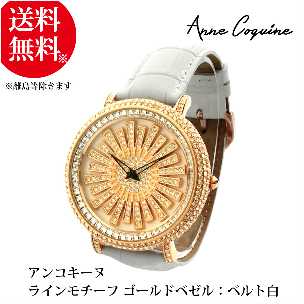 Anne Coquine(アンコキーヌ)  ぐるぐる時計 ラインゴールドベゼル【ホワイト×ホワイト】(1203-0101) ぐるぐる グルグル アクセサリー 男女兼用 新作 腕時計 デザイン時計 ジュエルウォッチ  レディース 腕時計 メンズ/革ベルト