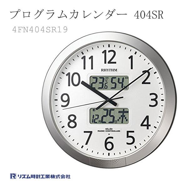 リズム時計 オフィス 電波掛け時計 掛時計 プログラムカレンダー404SR 4FN404SR19