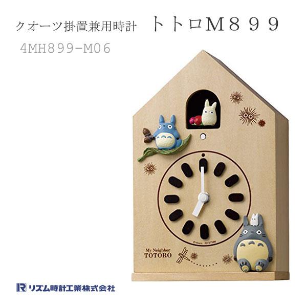 リズム時計 クオーツ掛置兼用時計 トトロM899 4MH899-M06 クロック CLOCK 特価