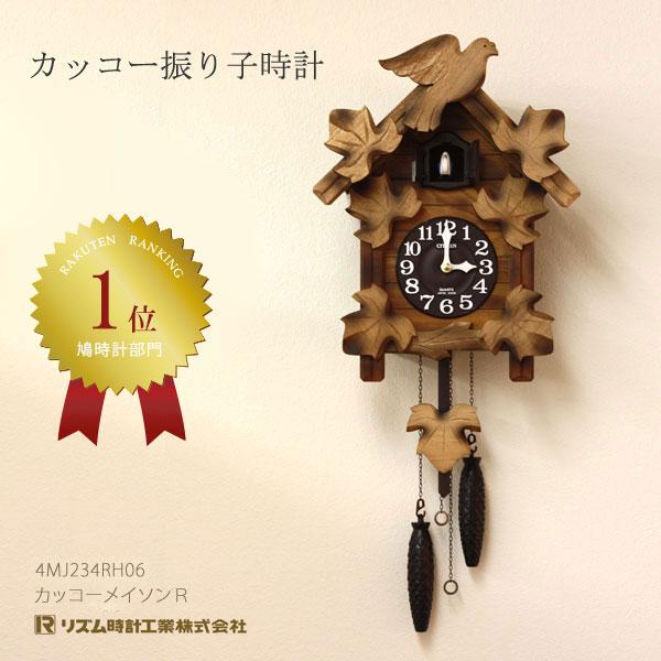 掛け時計 掛時計 鳩時計 カッコー リズム時計 カッコーメイソンR 4MJ234RH06 クリスマス ギフト