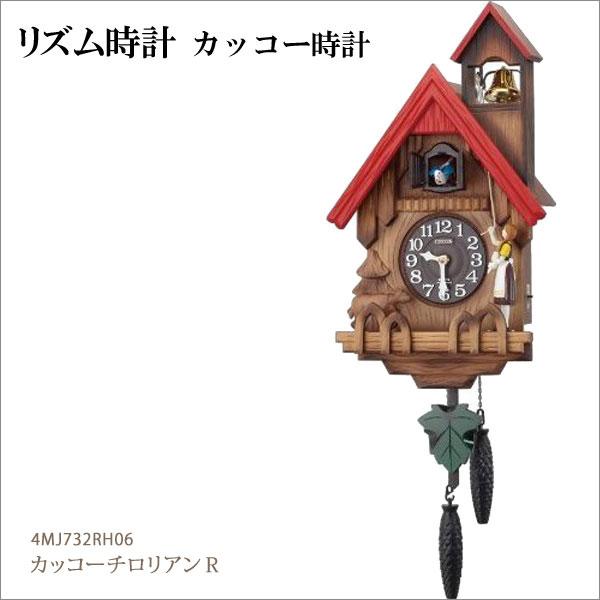 リズム 掛け時計 掛時計 カッコー時計 鳩時計 カッコーチロリアンR 4MJ732RH06
