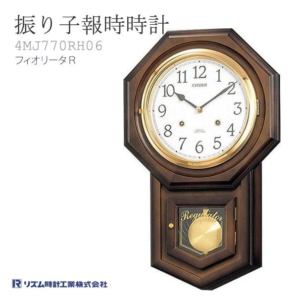 掛け時計 掛時計 リズム時計 振り子報時時計 フィオリータR 4MJ770RH06