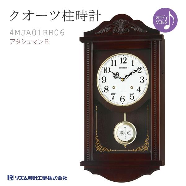 リズム時計 飾り振り子付クォーツ掛け時計 掛時計 アタシュマンR 4MJA01RH06