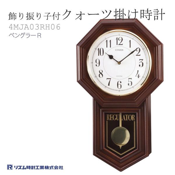 リズム時計 飾り振り子付クォーツ掛け時計 掛時計 ベングラーR 4MJA03RH06 特価