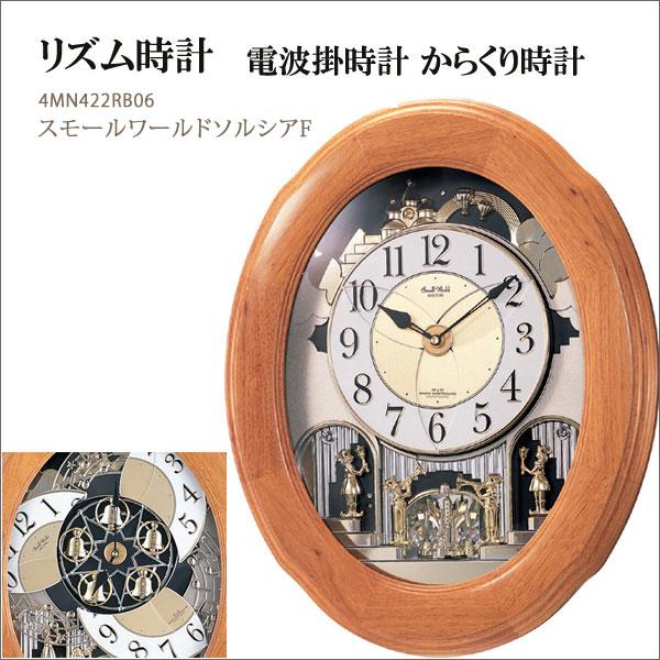 電波掛け時計 掛時計 からくり時計 リズム時計 スモールワールドソルシアF 4MN422RB06 取り寄せ