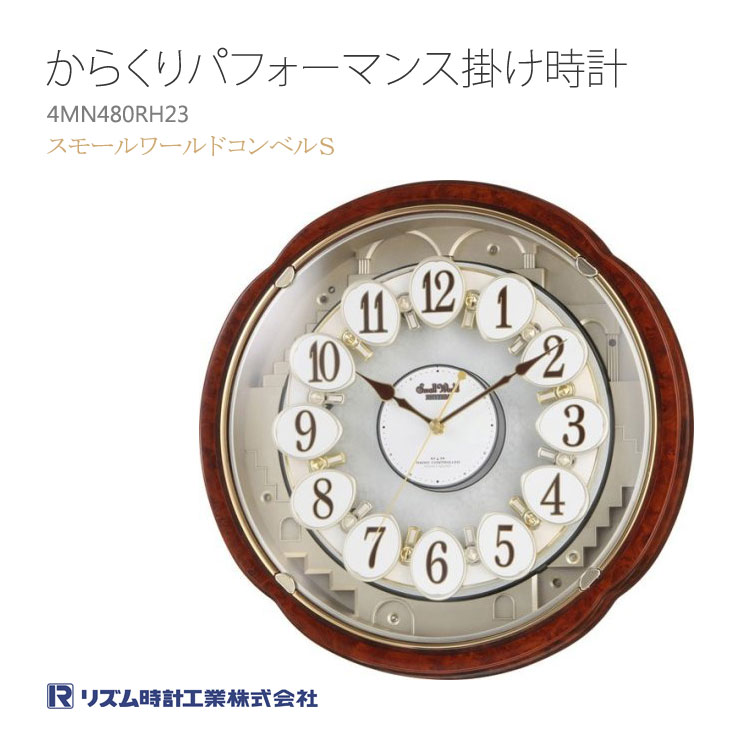 リズム時計 掛け時計 掛時計 からくりパフォーマンス スモールワールドコンベルS 4MN480RH23