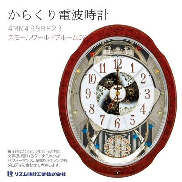 リズム時計 電波からくり時計 スモールワールドブルームDX 4MN499RH23