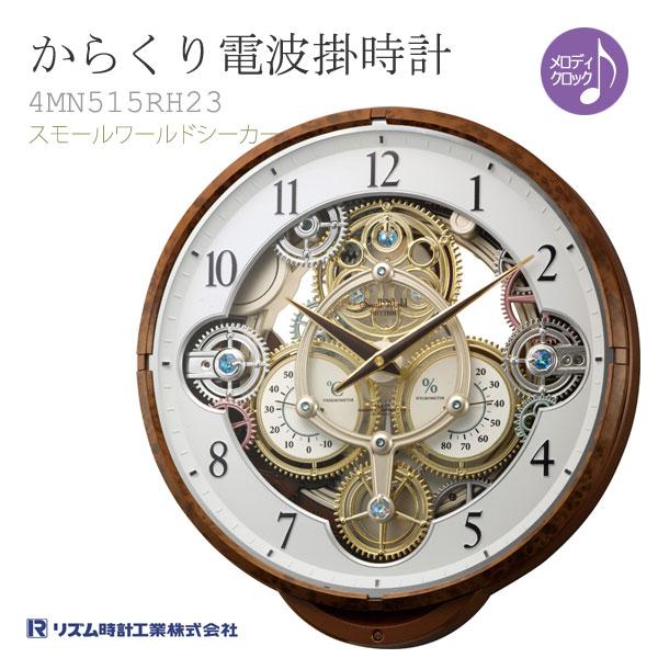 リズム メロディ内蔵からくり電波掛け時計 掛時計 スモールワールドシーカー木目 4MN515RH23 クロック CLOCK 特価