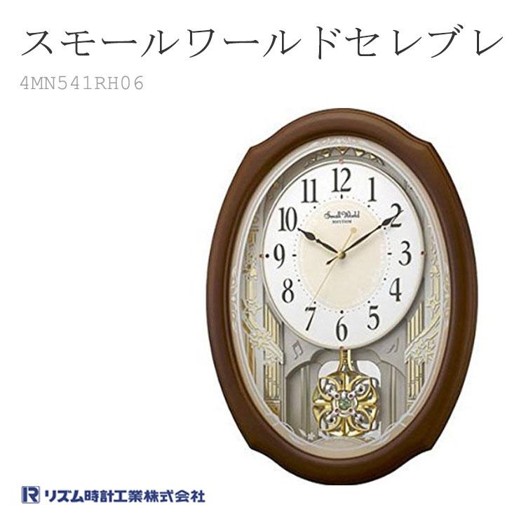 からくり時計 リズム時計 電波掛け時計 掛時計 アミュージングクロック スモールワールドセレブレ 4MN541RH06